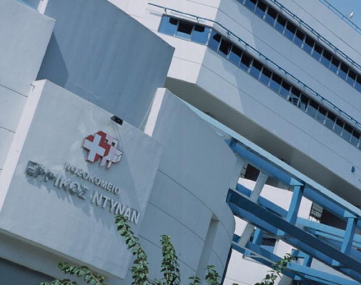 Κίνδυνος για «λουκέτο» στο Νοσοκομείο Ερρίκος Ντυνάν και Ωνάσειο