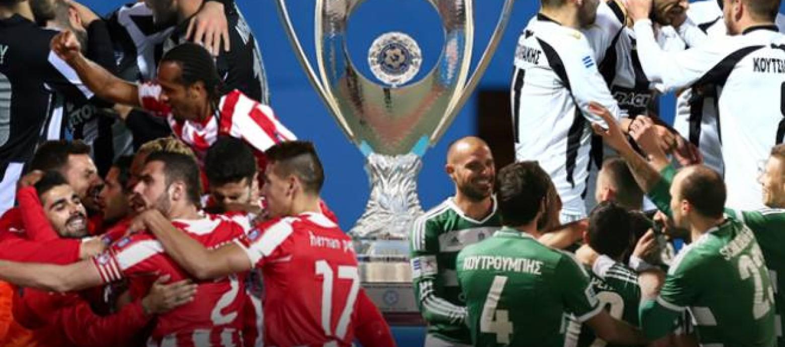 Κύπελλο Ελλάδος: Στις 19 Μαρτίου το πρώτο ματς του ΟΦΗ με τον Παναθηναϊκό