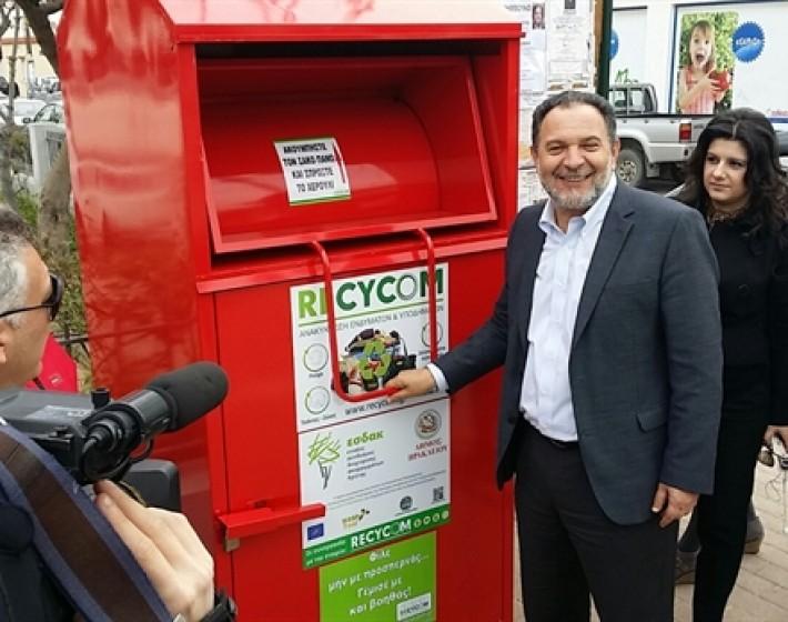 100 κάδοι ανακύκλωσης μεταχειρισμένων ειδών ένδυσης και υπόδησης  σε διάφορα σημεία του Ηρακλείου