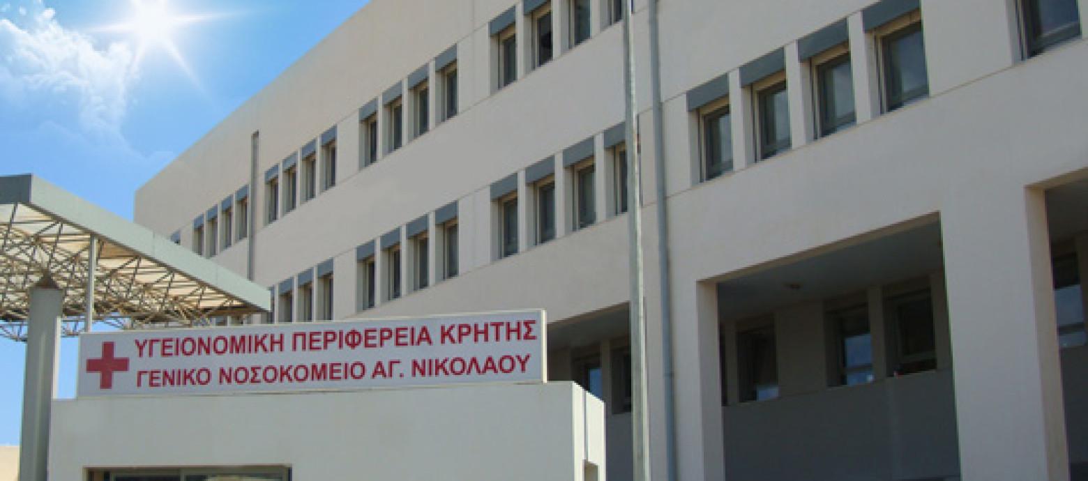 Άγιος Νικόλαος : Τρομερές ελλείψεις στο νοσοκομείο…