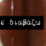 Ενα συγκλονιστικό βίντεο – αντίδραση για το βιβλίο του εκτελεστή της 17Ν, Δημήτρη Κουφοντίνα