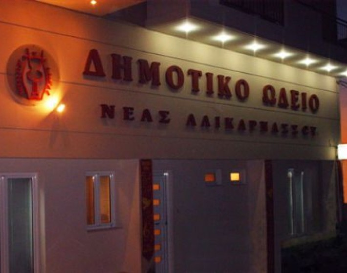 Η αδιαφορία του δήμου Ηρακλείου για το Δημοτικό Ωδείο Νέας Αλικαρνασσού