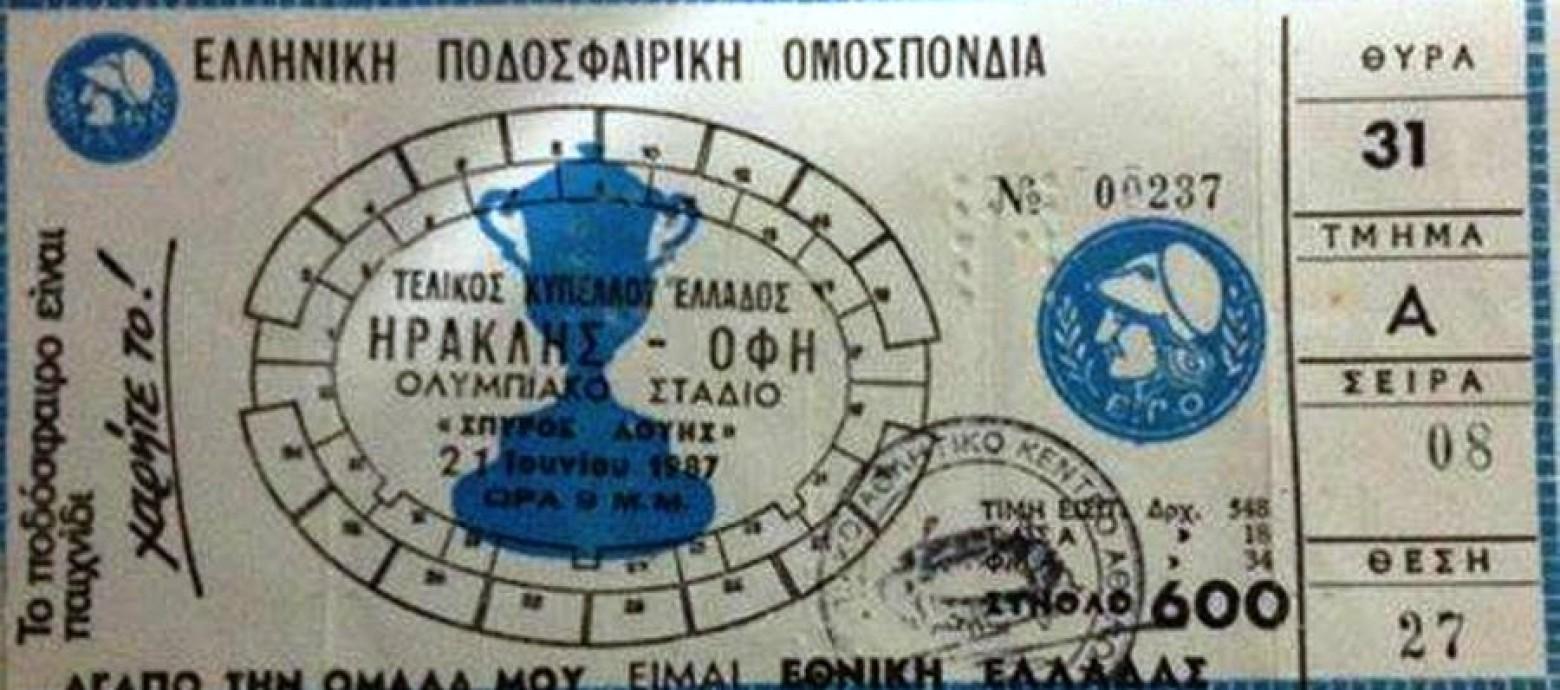 Αποτέλεσμα εικόνας για ΟΦΗ - Ηρακλής τελικός 1987