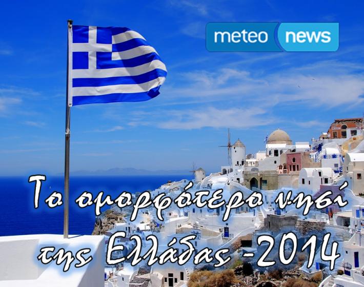 Ψηφίστε το ομορφότερο νησί της Ελλάδας για το 2014