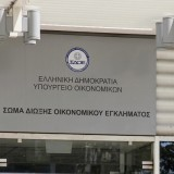 Αφορολόγητα κέρδη για γιατρούς και επιχειρηματίες στην Κρήτη απο ελέγχους του ΣΔΟΕ
