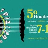Μεγάλη επιτυχία το φεστιβάλ στο Χουδέτσι. Δείτε το σημερινό και το αυριανό πρόγραμμα