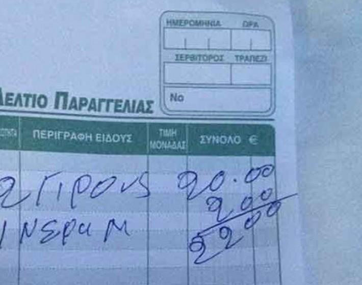 Χανιά: Πλήρωσε 22 ευρώ για δύο γύρους και ένα νερό!