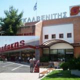 Τα super market «ΣΚΛΑΒΕΝΙΤΗΣ» στη Κρήτη μέσω της αλυσίδας «ΧΑΛΚΙΑΔΑΚΗΣ»