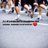 Ο αγώνας δρόμου Arkalochori Street Run  στις 23 Νοεμβρίου στηρίζει το Σύλλογο Όραμα Ελπίδα