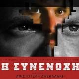Υπέροχο video για το φαινόμενο των όπλων στην Κρήτη