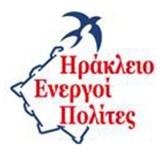 Η παράταξη «Ενεργοί Πολίτες» καταθέτει ερώτηση με θέμα τις κατασχέσεις που έχει προχωρήσει ο Δήμος Ηρακλείου