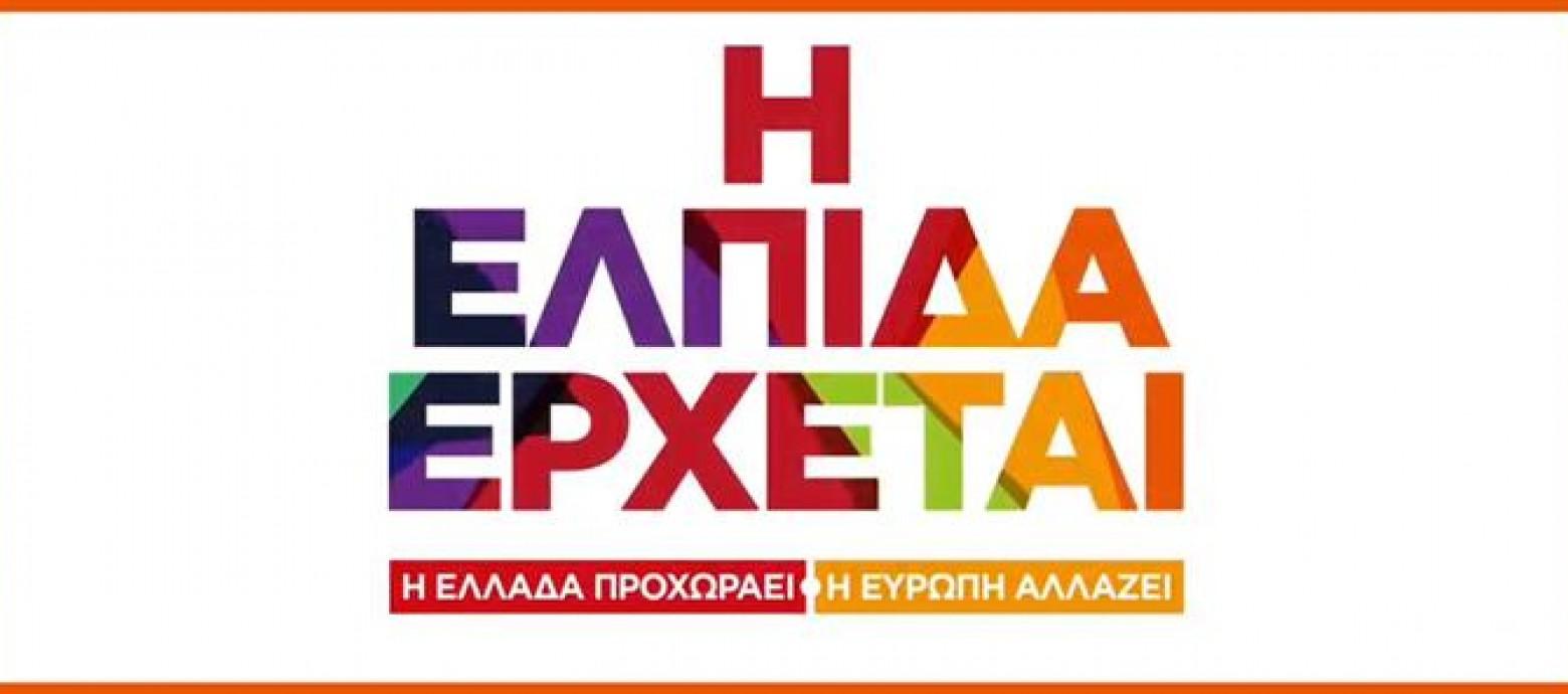 Η ΕΛΠΙΔΑ ΕΡΧΕΤΑΙ -Το τηλεοπτικό σποτ του ΣΥΡΙΖΑ με τον Αλέξη Τσίπρα