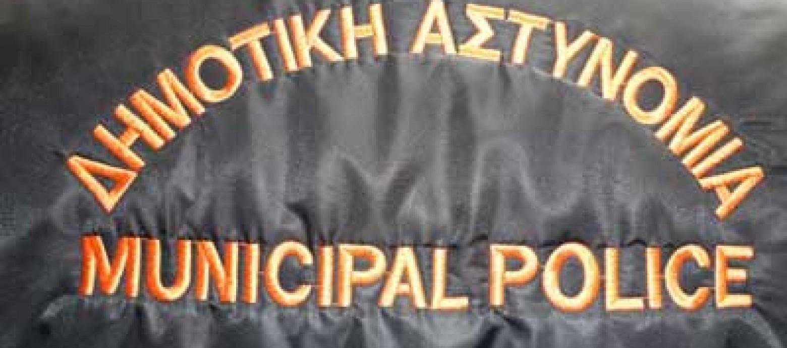 Ξαναπιάνουν δουλειά οι δημοτικοί αστυνομικοί