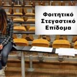 Άρχισε η υποβολή αιτήσεων για το φοιτητικό στεγαστικό επίδομα 2015