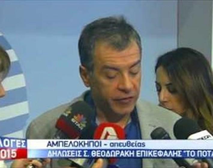 Στ. Θεοδωράκης: Χωρίς λεφτά και χωρίς προστάτες κατορθώσαμε να είμαστε στην Βουλή με 16 βουλευτές