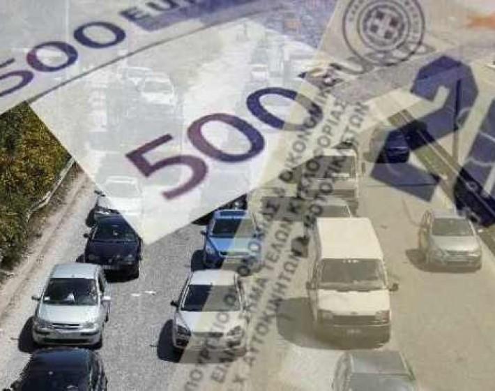 Μέχρι την Δευτέρα 5 Ιανουαρίου η πληρωμή των τελών κυκλοφορίας