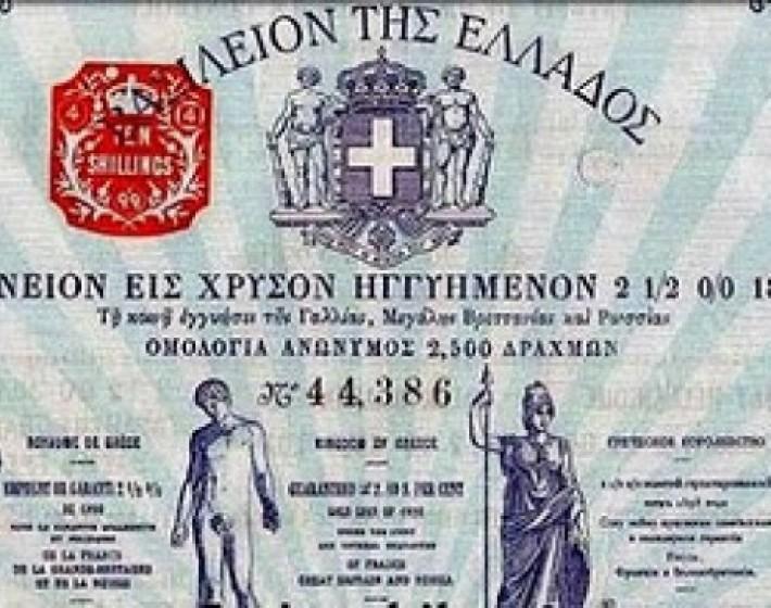 Σαν σήμερα: Η Ελλάδα τίθεται υπό διεθνή οικονομικό έλεγχο