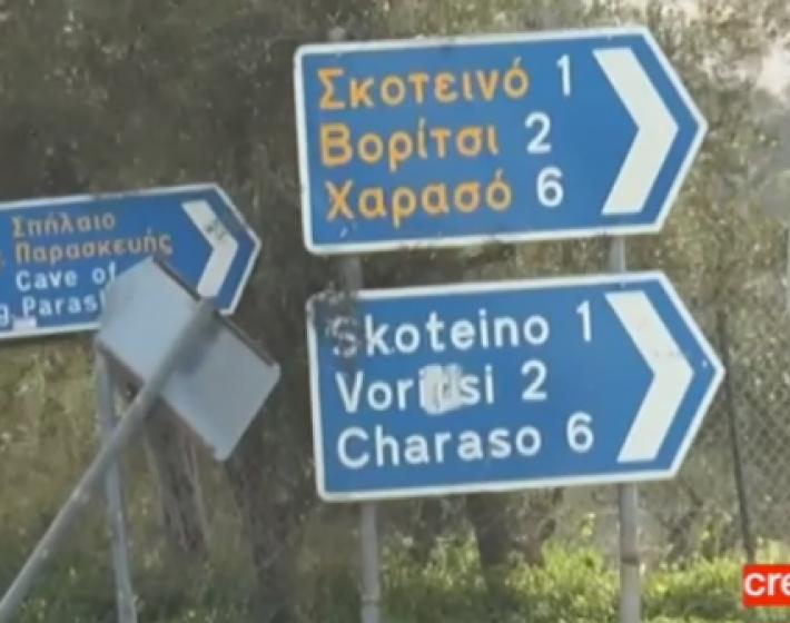 Το χωριό της Κρήτης που δεν καπνίζει κανείς