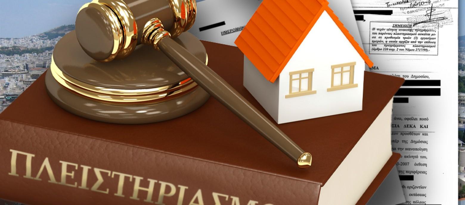 Κατατίθεται σήμερα στη Βουλή το νομοσχέδιο για την απαγόρευση των πλειστηριασμών