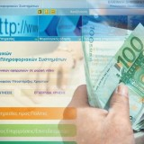 Πώς θα συμπληρώσετε βήμα- βήμα την αίτηση για τις 100 δόσεις στο taxisnet