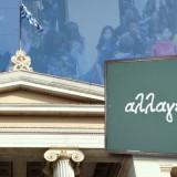 Στη δημοσιότητα οι πρώτες αλλαγές στην εκπαίδευση από τον υπουργό Αριστείδη Μπαλτά