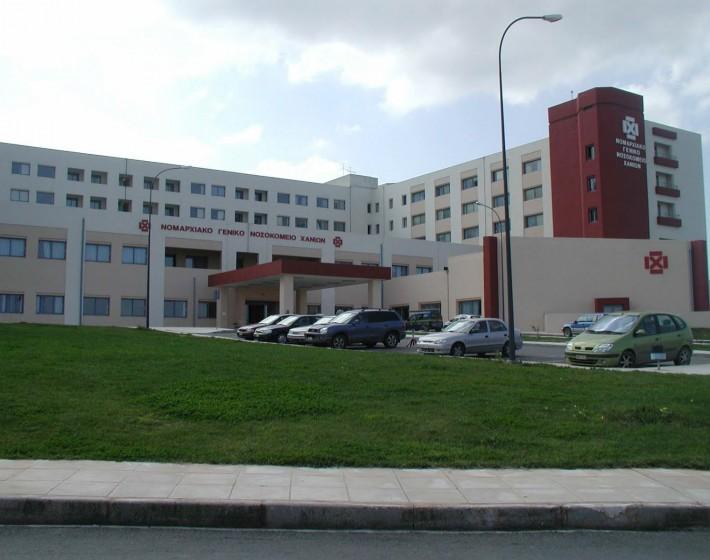 Πανελλήνια πρωτιά για το νοσοκομείο Χανίων