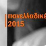 Οι μαθητές δίνουν Νεοελληνική Γλώσσα- Δείτε το θέμα που έπεσε