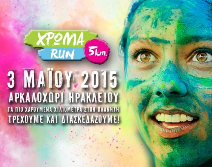 Κυριακή 3 Μαΐου στο Αρκαλοχώρι –  ΧΡΩΜΑ RUN – Τα χρωματιστά χιλιόμετρα