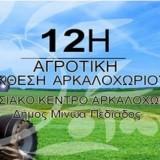 Ηράκλειο: 12η Παγκρήτια Αγροτική Έκθεση Αρκαλοχωρίου