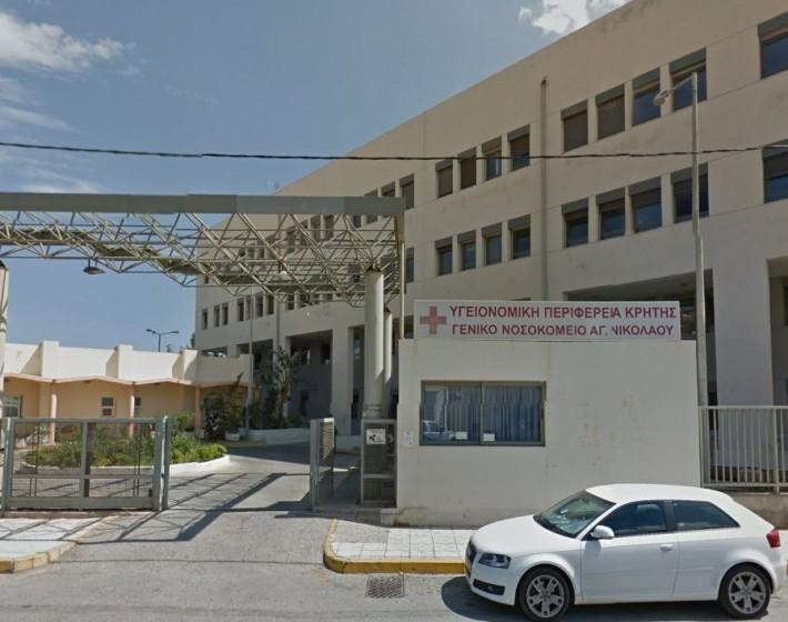 Μαζική δηλητηρίαση στο νοσοκομείο Αγίου Νικολάου