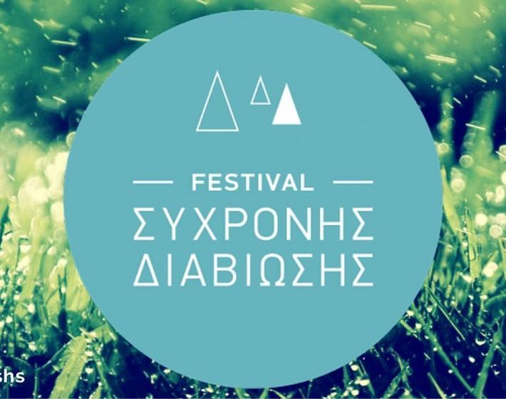 Ηράκλειο: 2ο Πανελλήνιο Φεστιβάλ Σύχρονης Διαβίωσης  6-8 Μαίου