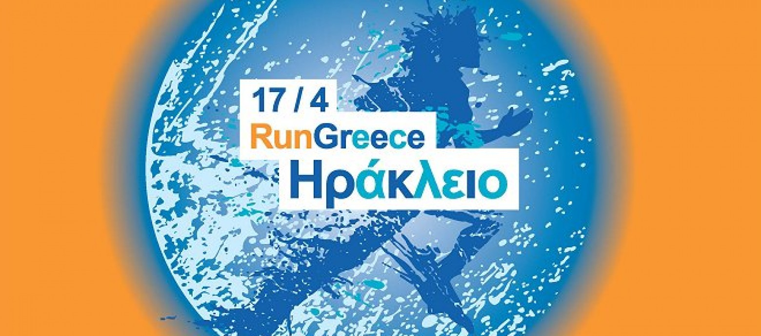 RUN GREECE ΗΡΑΚΛΕΙΟ : Πάνω από 4,5 χιλιάδες είναι οι συμμετοχές