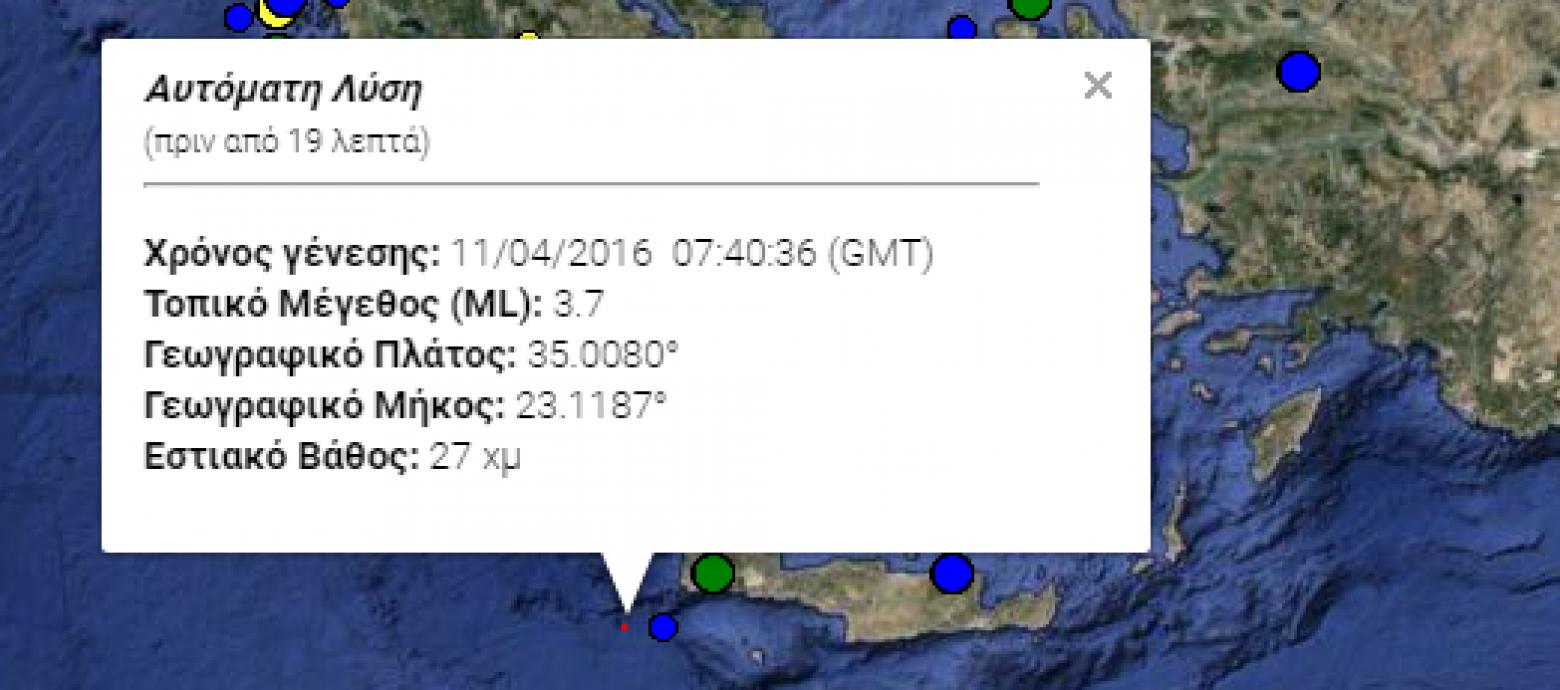 Σεισμική δόνηση μεγέθους 3,7 βαθμών της κλίμακας Ρίχτερ  ανοιχτά της Κρήτης
