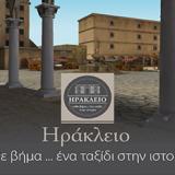 Βράβευση του Δήμου Ηρακλείου για την «ΗΛΕΚΤΡΟΝΙΚΗ ΠΕΡΙΗΓΗΣΗ ΣΤΗΝ CANDIA ΤΟΥ 1640″