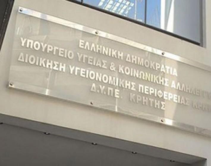Μεταστεγάζεται η Διοίκηση Υγειονομικής Περιφέρειας Κρήτης
