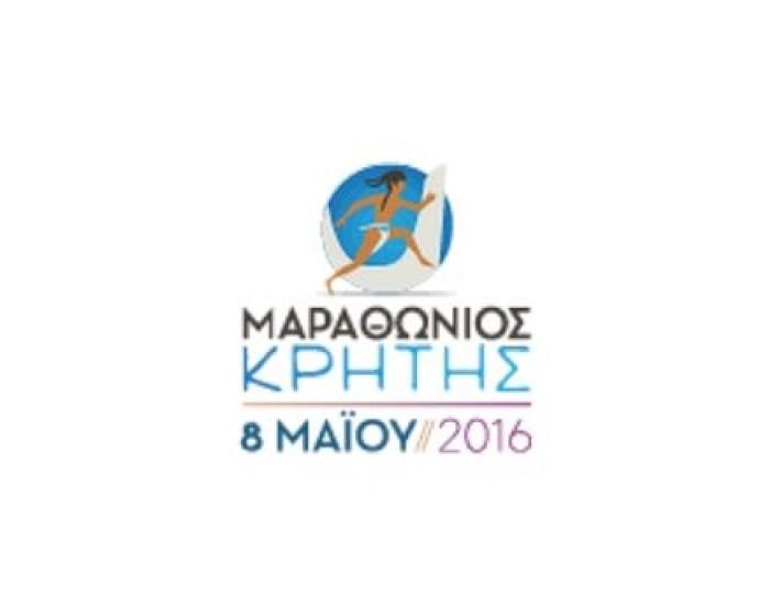 1ος Μαραθώνιος Κρήτης – Κυριακή 8 Μαΐου στα Χανιά