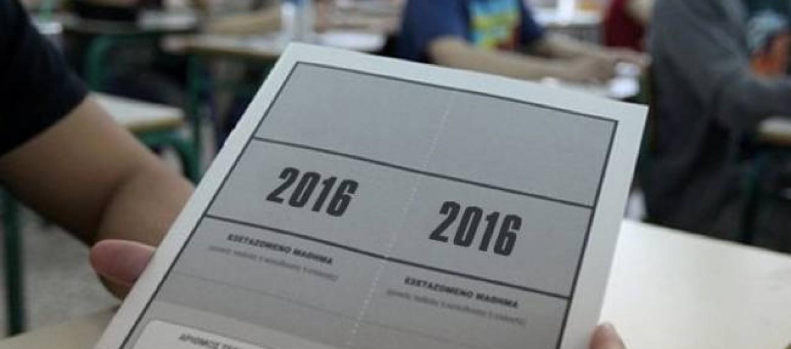 Πανελλήνιες 2016: Πρεμιέρα τη Δευτέρα 16/5 με το θέμα έκθεσης
