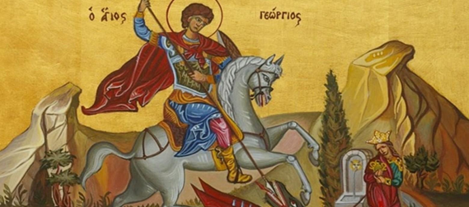 Άγιος Γεώργιος προστάτης του Πεζικού και του Στρατού Ξηράς