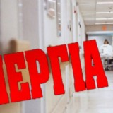 Πανελλαδική απεργία σε νοσοκομεία και σχολεία