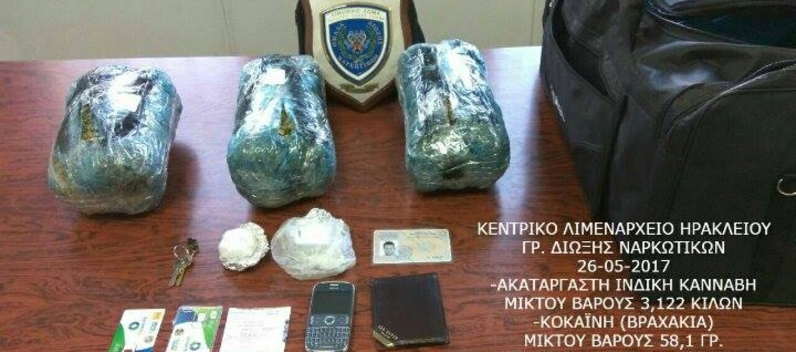 Συνελήφθη στο Λιμάνι του Ηρακλείου με μεγάλη ποσότητα ναρκωτικών ουσιών