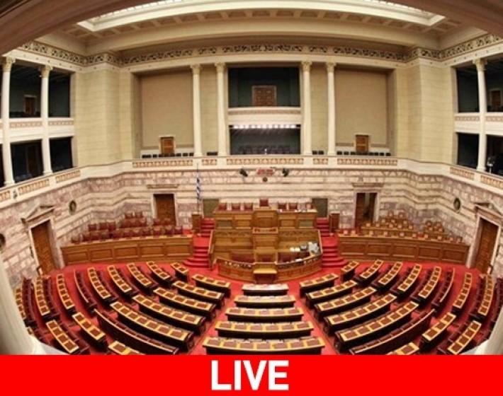 Live η συζήτηση στη Βουλή για το πολυνομοσχέδιο