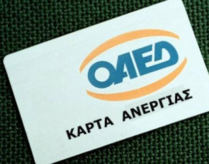 Άνεργοι ΟΑΕΔ: Μάθετε ποια είναι τα δικαιώματά σας από την κάρτα ανεργίας