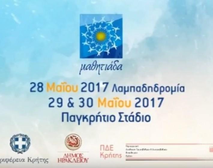 Σας προσκαλούμε στην Τελετή Αφής της Φλόγας την Κυριακή 28 Μαΐου στην Περιφέρεια Κρήτης