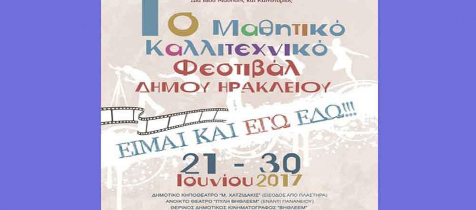 Ξεκινά την Τετάρτη το 1ο Μαθητικό Καλλιτεχνικό Φεστιβάλ