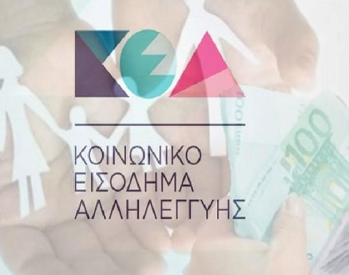 Τέλος Ιουνίου το Εισόδημα Κοινωνικής Αλληλεγγύης