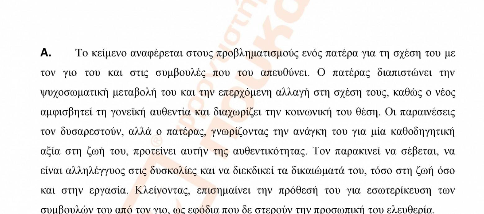 Πανελλήνιες 2017 – ΕΠΑΛ: Οι απαντήσεις στη Νεοελληνική Γλώσσα