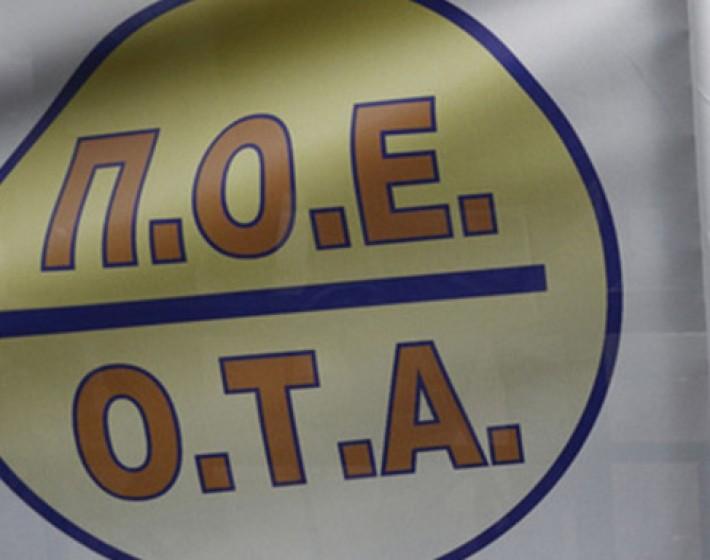 Απέρριψε την πρόταση Σκουρλέτη η ΠΟΕ ΟΤΑ και συνεχίζει την απεργία