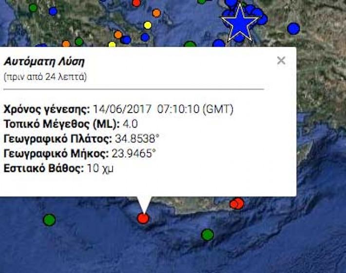 Σεισμική δόνηση 4 Ρίχτερ το πρωί στην Κρήτη