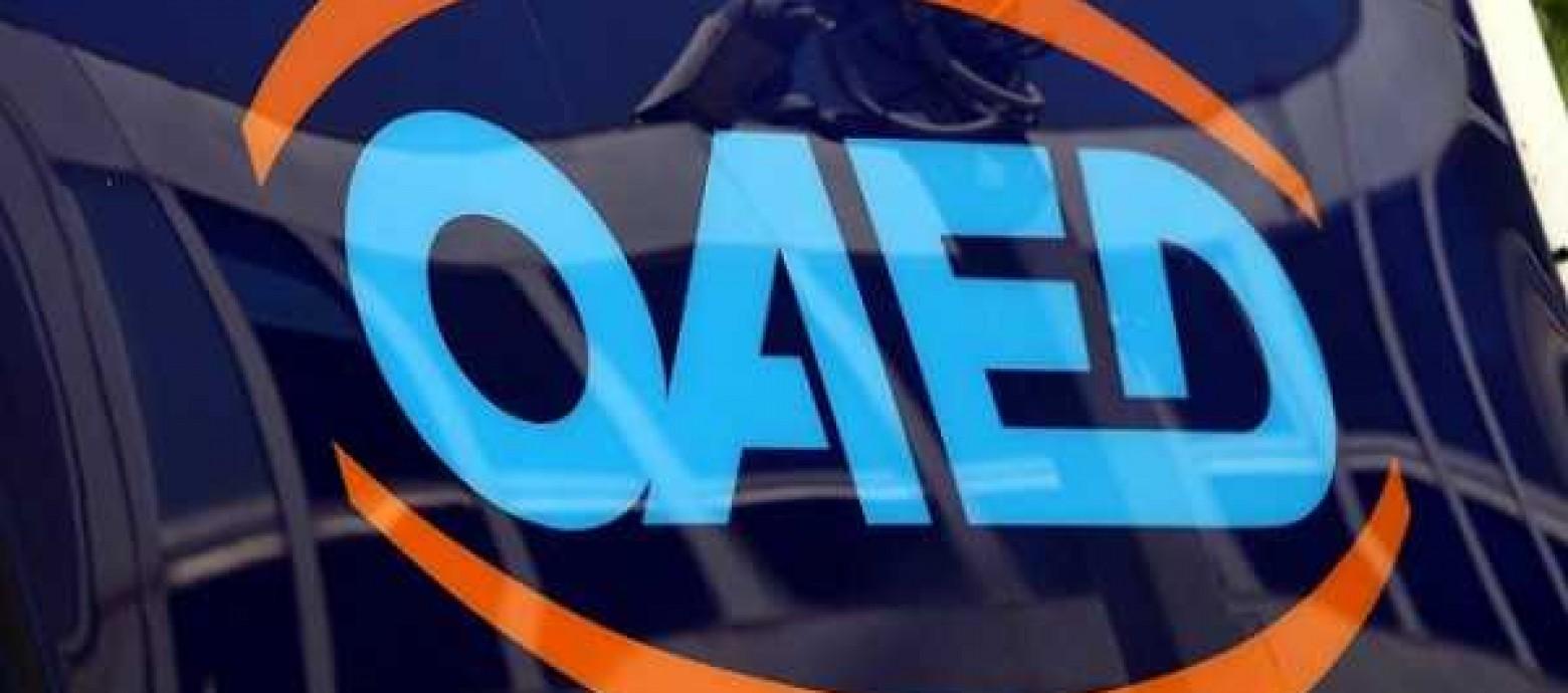 ΟΑΕΔ: Έναρξη Προγράμματος Κοινωφελούς Χαρακτήρα σε 17 δήμους