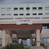 13 θέσεις εργασίας στο Γενικό Νοσοκομείο Χανίων